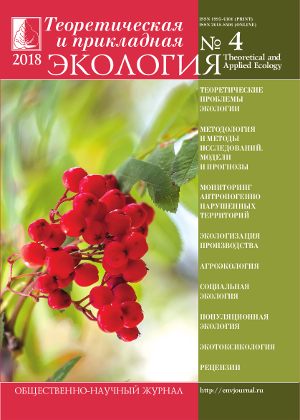 4 issue of the journal in 2018